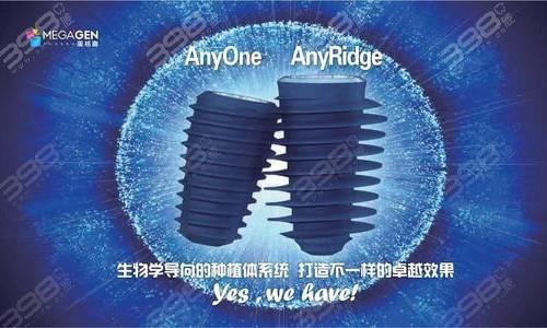 韩国三大种植牙品牌:美格真megagen种植体