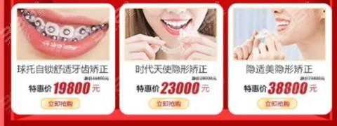牙齿矫正活动