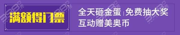 重庆美奥周年庆活动来啦,金属自锁矫正只需7800元起