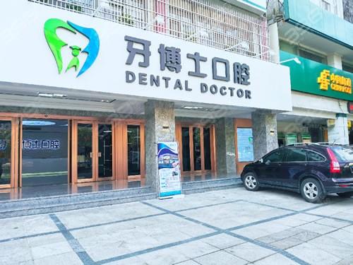 揭阳牙科医院哪家最好?市民评选揭阳口腔诊所排名及收费来啦