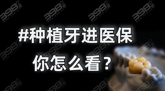种植牙可以报销医保吗?北京种植牙已纳入医保政策是真的吗?