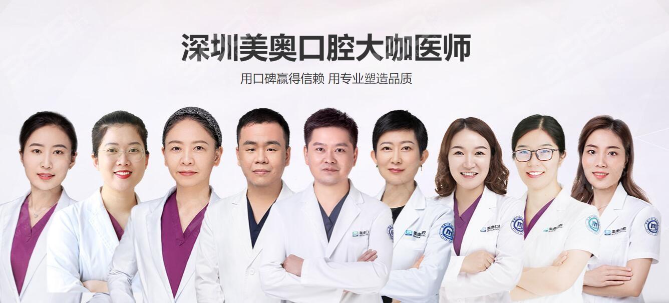 美奥口腔医生团队