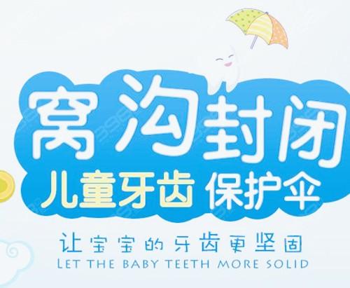 苏州看儿童牙齿哪家医院好?美奥口腔口碑好,六一活动优惠也给力