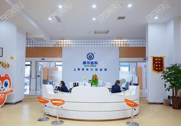 上海摩尔闵行口腔医院