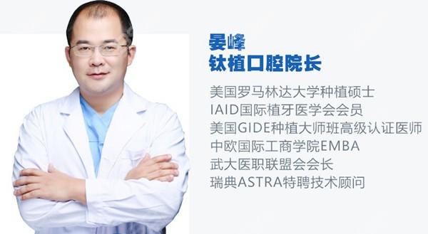 北京钛植口腔医院医生简介