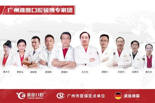 广州雅度口腔