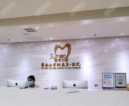 广州穗华口腔医院