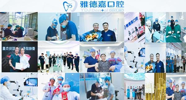 北京海淀区牙科医院-雅德嘉口腔