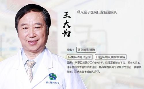 王大为医生