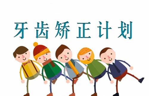 广州有名的牙齿矫正医院