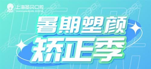 上海圣贝口腔活动