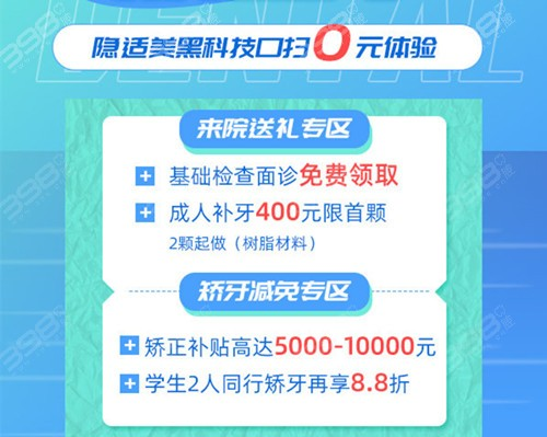 上海圣贝暑期正畸只需9900元起
