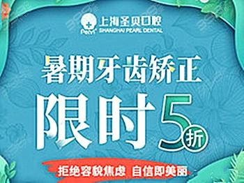 上海圣贝暑期矫正活动