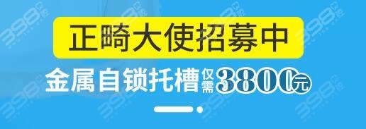 重庆美奥做自锁托槽只需3800