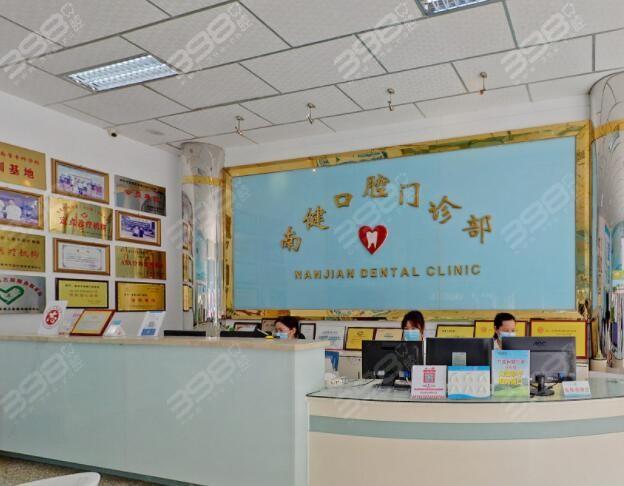 漳州南健口腔