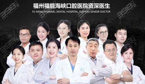 福能海峡口腔医疗团队