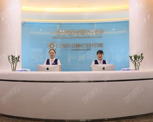 福州福能海峡口腔医院