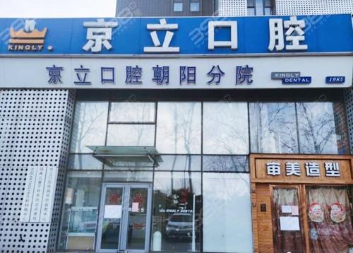 北京京立口腔门诊部地址