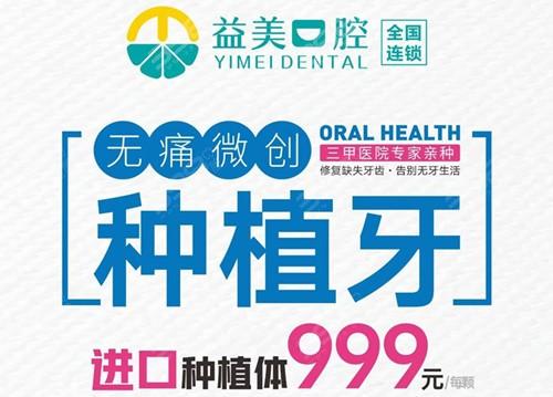 新乡种植牙999元起/颗,牙齿缺失患者真的不考虑来种牙吗?