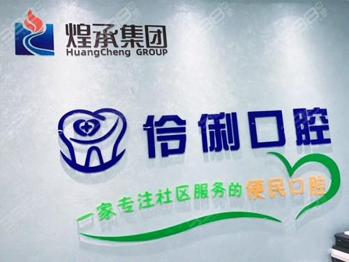 北京伶俐口腔门诊部图片
