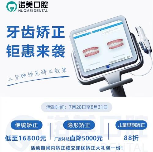 北京牙齿矫正需要多少钱?这家牙科低到16800元就能戴牙套