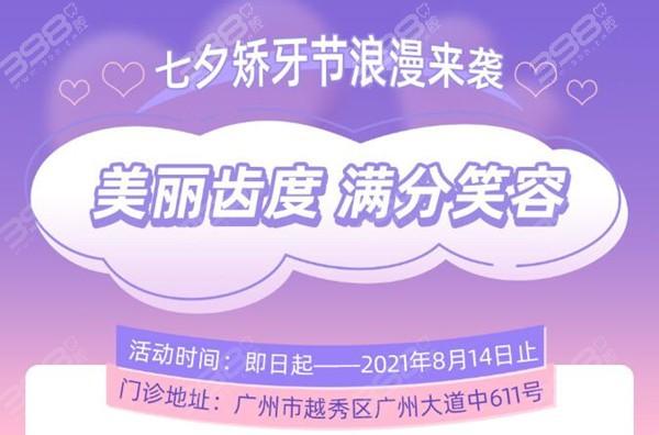 广州圣贝七夕正畸优惠