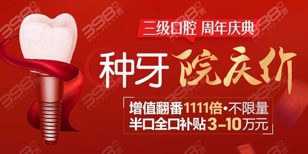北京市种牙补贴是真的吗