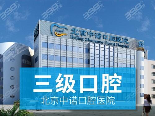 北京中诺口腔医院是公办的吗