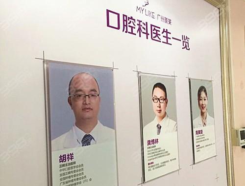 广州美莱口腔医院正规吗?