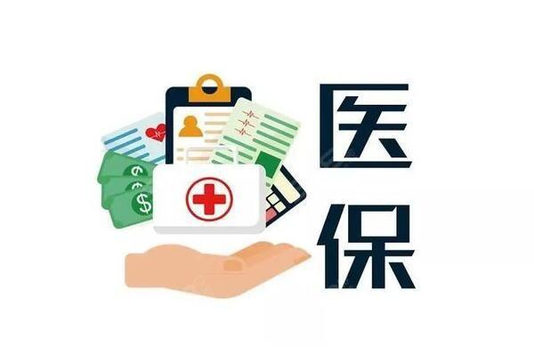 在北京补牙能用医保吗