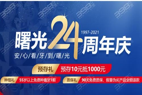 广州曙光24周年庆