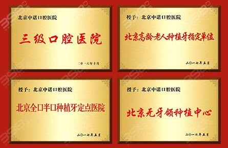 北京全口种植牙医院排名-中诺口腔