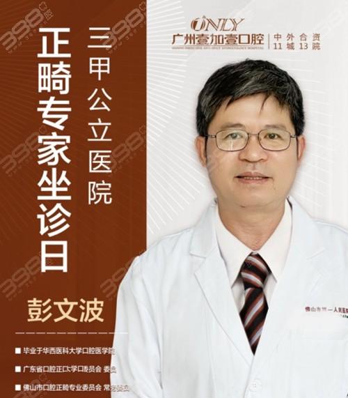 彭文波医生