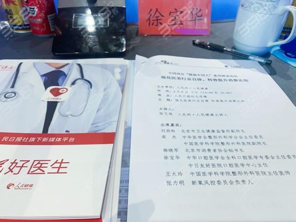 北京舌侧隐形矫正医生