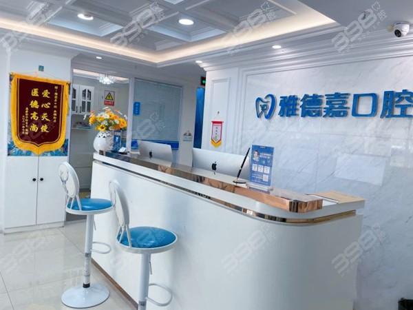 北京雅德嘉口腔院长刘体亮怎么样?网友如何评价其技术和价格