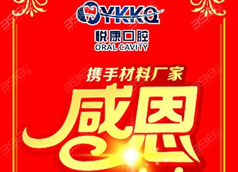 上海悦康口腔活动来袭
