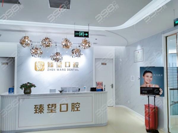 北京臻望口腔门诊部坐诊医生是北大口腔、北京口腔出来的