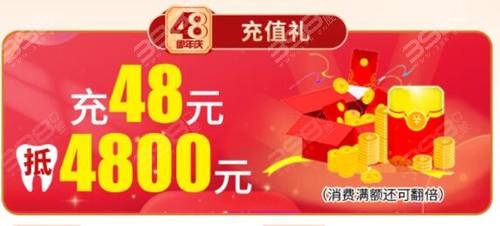 广州广大口腔48周年