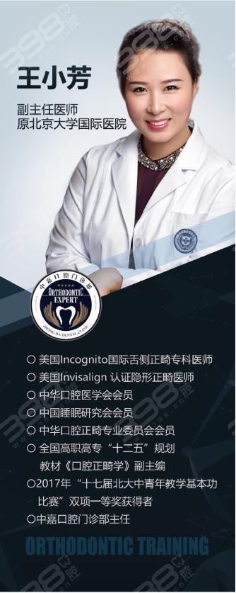 北京隐形牙齿矫正医生