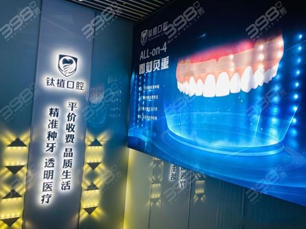 钛植口腔医院全口种植牙