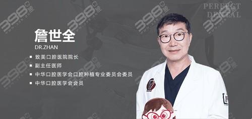 詹世全医生