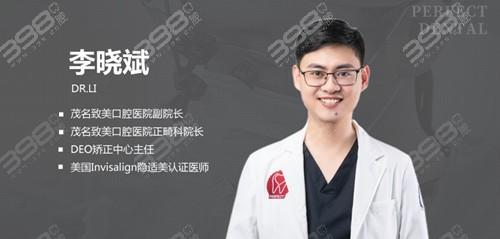 李晓斌医生