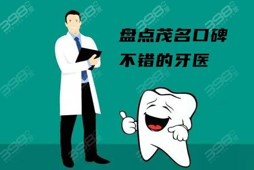 茂名口碑不错的牙医都有谁
