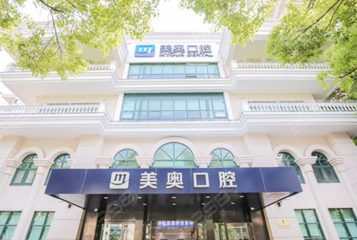 上海美奥口腔医院