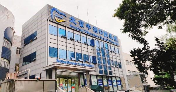 北京中诺口腔医院地址在哪里?怎么预约种植牙医生价格能便宜