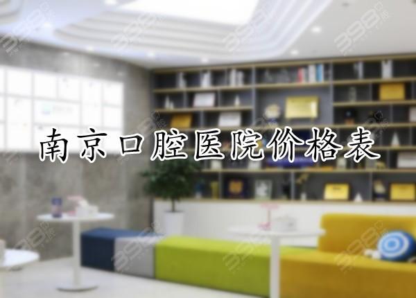 汇总南京口腔医院收费价目表,这份南京牙科价目表值得收藏